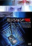 ミッション:15[DVD]