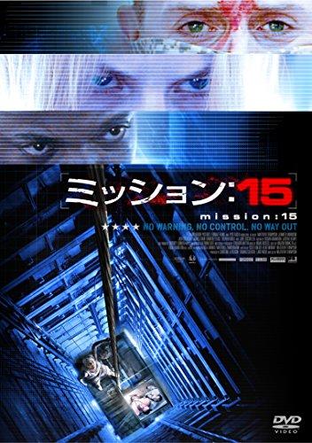 ミッション:15 [DVD]の詳細を見る