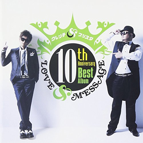 The Message ~10年の軌跡~