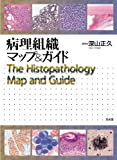 病理組織マップ&ガイド