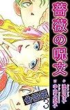 薔薇の呪文【合冊版】 3 (少女宣言)