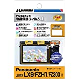 HAKUBA デジタルカメラ液晶保護フィルムMarkII Panasonic LUMIX LX9/FZH1/FZ300専用 DGF2-PALX9