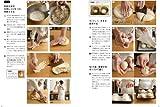 シンプルでおいしいおうちパン: 計量カップ&計量スプーンでできる 画像