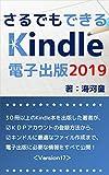 「さるでもできるKindle電子出版: 30冊以上のKindle本を出版した筆者が、KDPアカウントの登録方法から、キンドルに最適なファイル作成まで、電子出版に必要な情報をすべて公開!」のサムネイル画像