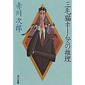 三毛猫ホームズの推理 (角川文庫 (5680))