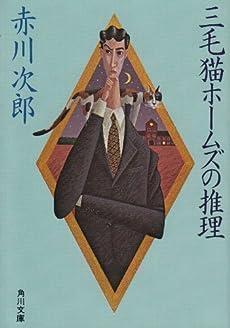 三毛猫ホームズの推理 (角川文庫)