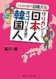 ワリカンにする日本人 オゴリが普通の韓国人<ワリカンにする日本人 オゴリが普通の韓国人> (角川ソフィア文庫)