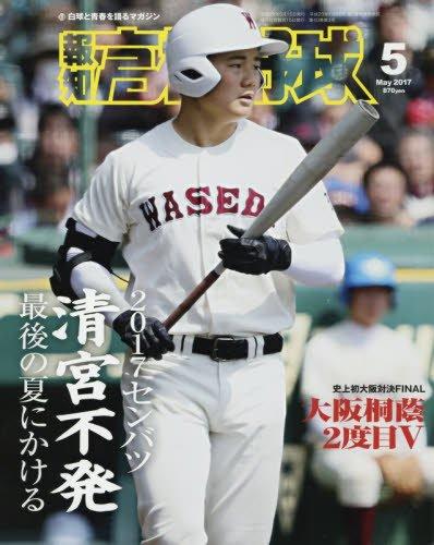 高校野球 2017年 05 月号 [雑誌]