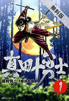真田十勇士 1巻【期間限定 無料お試し版】 (SPコミックス)