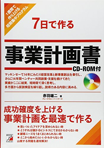 7日で作る 事業計画書 CD-ROM付 (アスカビジネス)の詳細を見る