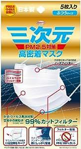 三次元 高密着マスク ふつうサイズ 5枚入 PM2.5対応