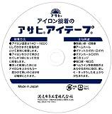 アサヒ アイテープ 伸び止めテープ 衣料用 片面アイロン接着 平 幅12mm×25m巻 白 画像
