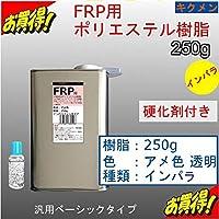 キクメン FRPポリエステルインパラ樹脂250g アメ色透明 汎用ベーシック 硬化剤付き