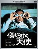 名作ドラマBDシリーズ 傷だらけの天使 BD-BOX[Blu-ray/ブルーレイ]