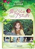 フィルム・コミック 借りぐらしのアリエッティ 2(アニメージュコミックス)