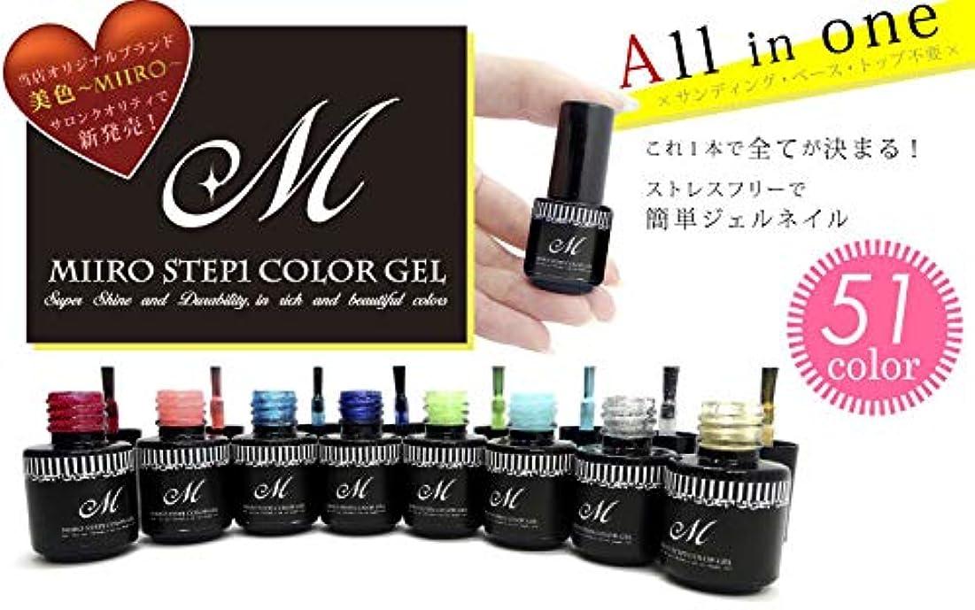 一次信頼性のあるくしゃくしゃステップワンカラージェル 美色 Miiro (No.44(L892N))