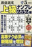 段位認定上級ナンプレ252題 2017年 05 月号 [雑誌]