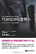 TOKIOから世界へ インテンスとイフイングの化学反応 (NextPublishing)