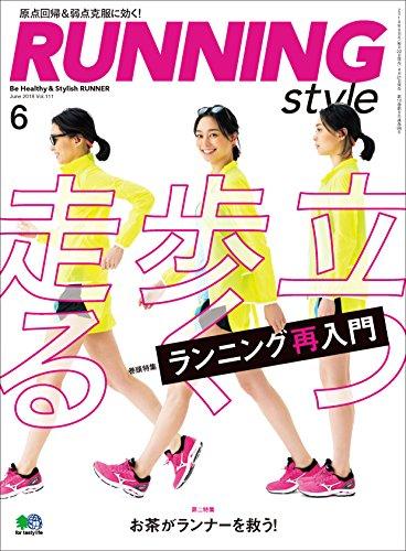 Running Style(ランニング・スタイル) 2018年6月号 Vol.111[雑誌]