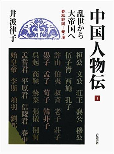 乱世から大帝国へ 春秋戦国―秦・漢 (中国人物伝 第I巻)