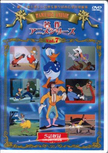 名作アニメシリーズ Vol.7 ラテンアメリカの旅