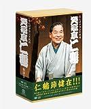 なんばグランド花月 笑福亭仁鶴 独演会 DVD-BOX[DVD]