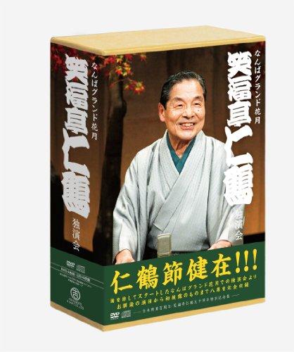 なんばグランド花月 笑福亭仁鶴 独演会 DVD-BOX