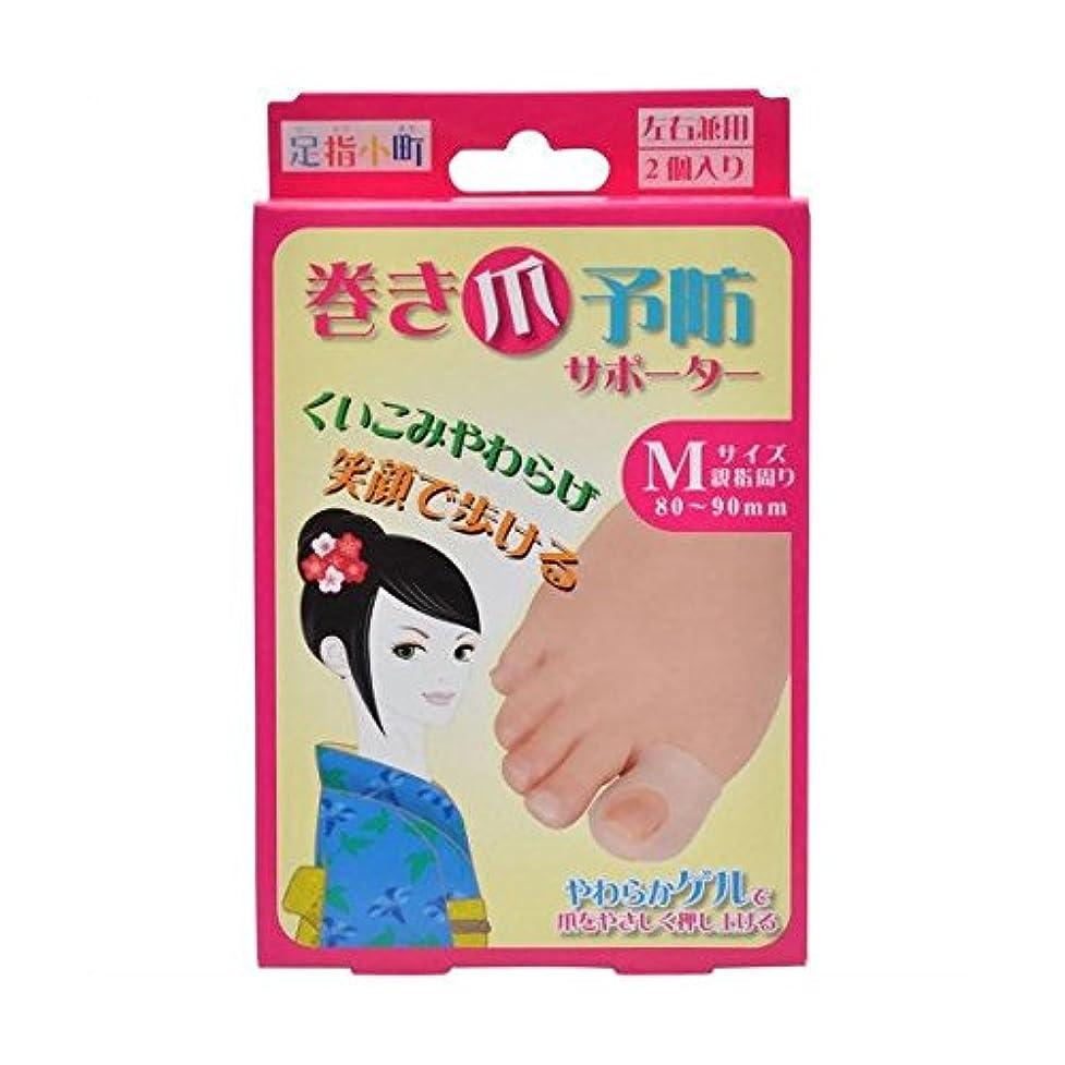 恩恵下に評価する足指小町 巻き爪予防サポーター M 2個入