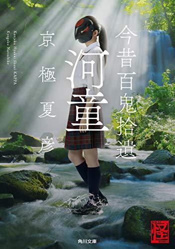 今昔百鬼拾遺 河童 (角川文庫) Kindle版