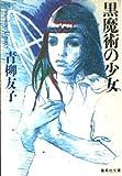 黒魔術の少女 (集英社文庫)