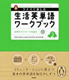 クイズで楽しむ生活英単語ワークブック〈3〉