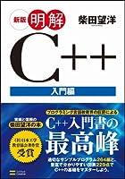 新版 明解C++ 入門編 (明解シリーズ)