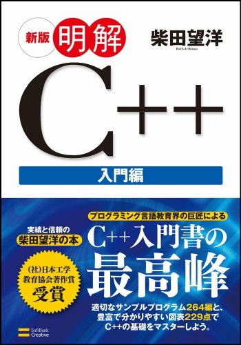 新版 明解C++ 入門編 (明解シリーズ)の詳細を見る