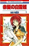 Akagami No Shirayukihime (Red-haired Princess Snow White) Vol.1 [Japanese Edition] by Sorata AKIZUKI(1905-06-29)