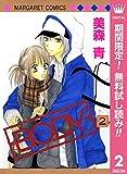 B.O.D.Y.【期間限定無料】 2 (マーガレットコミックスDIGITAL)