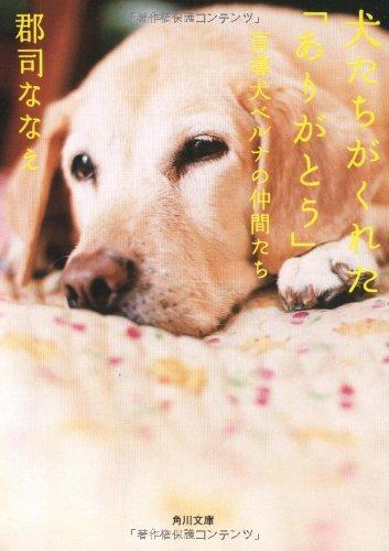 犬たちがくれた「ありがとう」―盲導犬ベルナの仲間たち (角川文庫)の詳細を見る