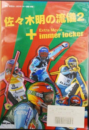 DVD>佐々木明の流儀 2+ Immer locker (<DVD>)