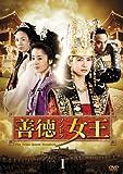 善徳女王 DVD-BOX I〈ノーカット完全版〉[DVD]