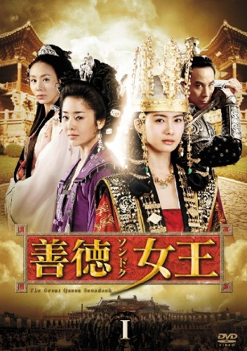 善徳女王 DVD-BOX I (ノーカット完全版)