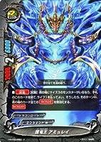 バディファイト 護竜王 アミュレイ(ホロ仕様)/角王大出陣!!(BF-H-BT03)/シングルカード
