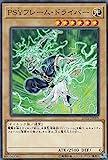 遊戯王 LVP2-JP088 PSYフレーム・ドライバー (日本語版 ノーマル) リンク・ヴレインズ・パック2