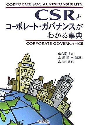CSRとコーポレート・ガバナンスがわかる事典