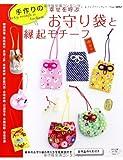 手作りのお守り袋と縁起モチーフ (レディブティックシリーズno.3692)