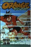 Orange 第3巻 (少年チャンピオン・コミックス)