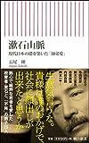 漱石山脈 現代日本の礎を築いた「師弟愛」 (朝日新書)