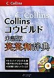 Collins コウビルド米語版英英和辞典 (活用ハンドブック付き) Softcover (1712 pp) + CD-ROM