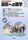 高校への数学 2017年 06 月号 [雑誌]