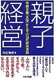 親子経営 中国古典『大学』から学ぶ32の成功法則