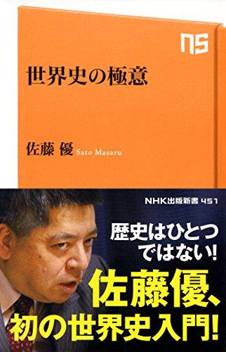 世界史の極意 (NHK出版新書)の詳細を見る