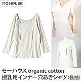 モーハウス オーガニックコットン 授乳用インナー穴あきシャツ(長袖) ナチュラル M-L